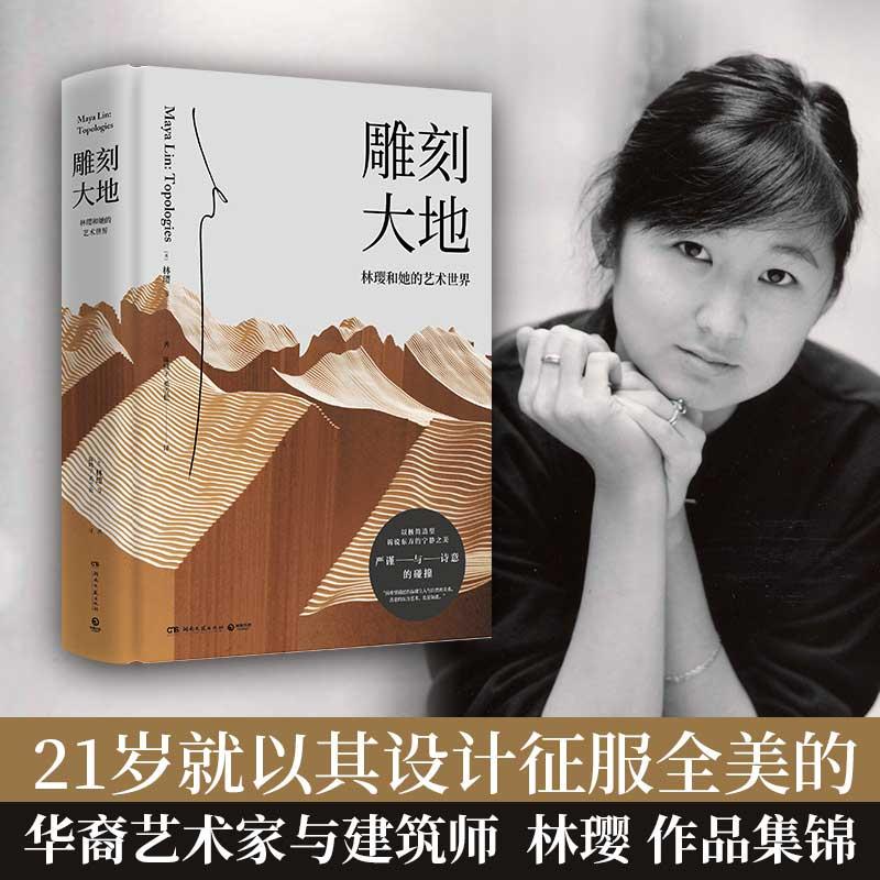林璎和她的艺术世界:雕刻大地(30年作品集锦,300张精美作品展示图+珍贵手稿和草图+专业人士精彩解析) 21岁就以其设计征服全美的华裔女性艺术家与建筑师林璎30年作品集锦,300张精美作品展示图+珍贵手稿和草图+专业人士精彩解析,带你领略一位超越语言、时间、历史和门类的大师诗意满溢的艺术世界