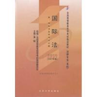 自考教材 00247 0247国际法 黄瑶 2007年版