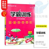 19版学霸训练英语 (福建专用)七年级六合一 初中英语练习阅读理解