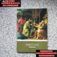 【二手旧书9成新】剑桥艺术史:18世纪艺术9787544705646