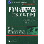 PDMA新产品开发工具手册1
