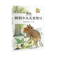 欧美当代经典文库第一辑――树洞小人儿史努豆