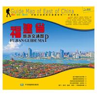 非凡旅图・中国分省旅游交通图系列-福建省旅游交通图
