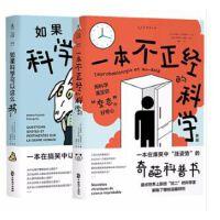 套装共2册:一本不正经的科学(新版)+如果科学可以这么搞(新版)