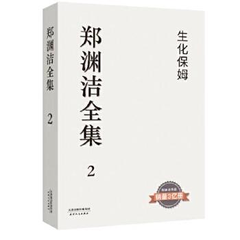 郑渊洁全集 第2卷:生化保姆 3亿读者翘首以盼的《郑渊洁全集》终于来了!