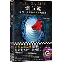 烟与镜:尼尔・盖曼头皮发麻短篇集(看得头皮发麻的同时,原始的人性一览无遗。收录盖曼29个经典短篇。)(读客科幻文库)