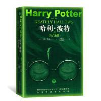 哈利波特与死亡圣器9787020146765