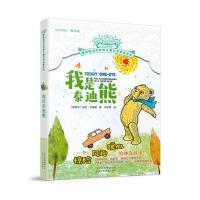 摆渡船当代世界儿童文学金奖书系-我是泰迪熊 加文・毕谢普 北京少年儿童出版社