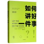 封面有磨痕-LZL-如何讲好一件事 9787508691268 中信出版集团 知礼图书专营店