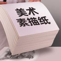 爱卡乐水彩纸加厚300g素描纸美术生专用4k水粉纸4开彩铅画纸细纹160克8K画画本子空白八开速写纸初学者绘画纸