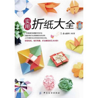 实用折纸大全(电子书)