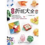 实用折纸大全(圣淘沙现金注册书)