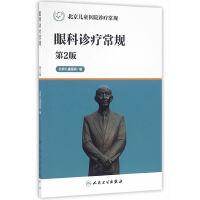 北京儿童医院诊疗常规・眼科诊疗常规(第2版)