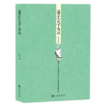 """《老子》天下为公 """"大道之行也,天下为公"""",一本书帮你掌握《老子》的核心思想,深刻影响东亚2500年历史的皇皇巨著,于当代社会中依旧绽放耀眼光"""