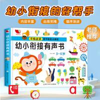 孩悦时光幼小衔接有声书 宝宝手指点读发声书会说话的有声书 幼儿宝宝3岁-6岁安全知识生活常识益智游戏 五类16个主题认字