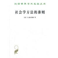 【TH】社会学方法的准则(汉译名著本) (法)迪尔凯姆,狄玉明 商务印书馆 9787100027694