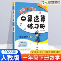 黄冈小状元口算速算一年级下册数学人教版RJ 2020春一年级下口算题卡