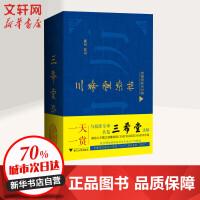 2019中国书法日历 三希堂法帖 浙江大学出版社