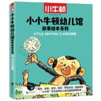 小小牛顿幼儿馆故事绘本系列 认识大自然 台湾牛顿出版公司 北京联合出版有限公司