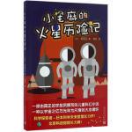 小毛麻的火星历险记 (日)毛利卫 人民文学出版社【新华书店 质量保障】