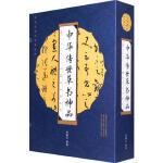 中华传世草书神品 李翰文选 万卷出版公司
