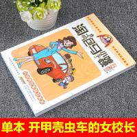 淘气包马小跳 开甲壳虫车的女校长 漫画升级版杨红樱的书全套26册单本7-8-10-12-15岁儿童读物一二四五三六年级