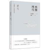 水墨周庄(旅伴文库・散文精品城际阅读)