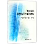 潮汕地区深基坑工程案例精析