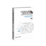 信息技术与课程深层次整合理论:有效实现信息技术与学科教学深度融合(第二版)