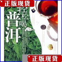 [二手书旧书9成新]轻松喝普洱 /叶羽晴川 中国轻工业出版社