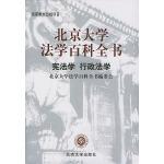 北京大学法学百科全书:宪法学 行政法学