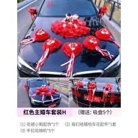 婚车拉花 主婚车装饰车头花婚庆婚礼结婚用品拉花丝带套装花车队布置吸盘式