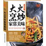 中国好味道:大炒特炒:大火烹炒家常美味