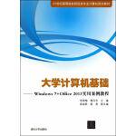 大学计算机基础――Windows 7+Office2013实用案例教程(21世纪高等院校财经类专业计算