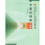 中医妇科学习题集(新世纪)
