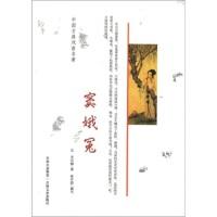 【RTZ】中国古典戏曲名著:窦娥冤 (元)关汉卿; 张中莉 吉林出版集团,吉林文史出版社 9787806262368