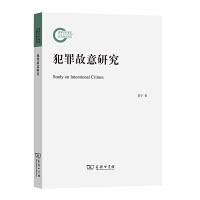 犯罪故意研究 贾宇 著 商务印书馆