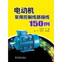 电动机常用控制线路接线150例