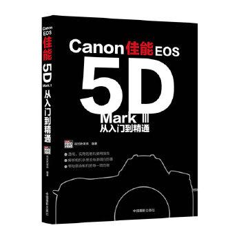 佳能EOS5D Mark III 从入门到精通