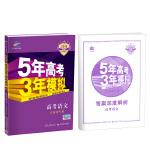 2018B版专项测试 高考语文 5年高考3年模拟 江苏省专用 五年高考三年模拟 曲一线科学备考