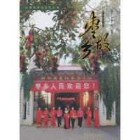 枣故乡―红枣历史起源 杨海中 等 中国林业出版社