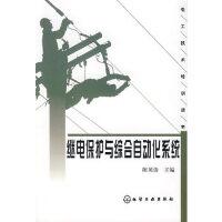 【旧书二手书9成新】继电保护与综合自动化系统 陈英涛 9787122008046 化学工业出版社