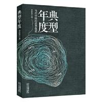 【二手旧书9成新】典型年度9787530213124李洁非北京十月文艺出版社