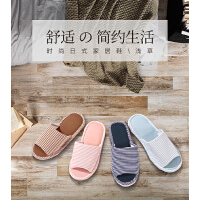 富安娜家纺 时尚日式家居鞋