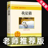 我是猫 夏目漱石著 课程化阅读丛书 初高中生课外阅读语文教材配套阅读世界名著外国小说 九年级世界名著 北京燕山出版社
