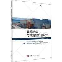 建筑结构与核电站抗震设计 科学出版社