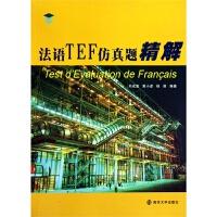 法语TEF仿真题精解 法语学习