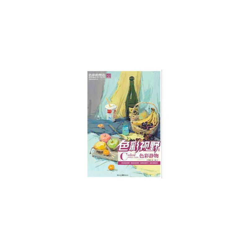 封面有磨痕-SDWY-色彩视野2色彩静物 9787229050733 重庆出版社  知礼图书专营店 本店所售均为正版图书,请放心购买!客服有事情回复不过来,请致电15726655835
