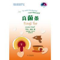真菌茶(冈特生态童书第四辑) 冈特・鲍利,章里西 学林出版社【新华书店 值得信赖】
