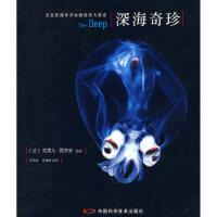 【旧书二手书9成新】深海奇珍 (法)露芙安 ,洪萍凰,李雅娟 9787504655912 中国科学技术出版社